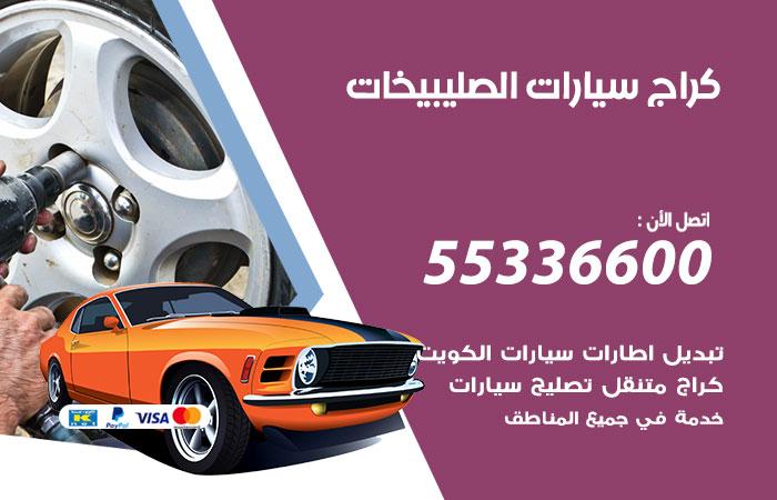 كراج سيارات الصليبيخات / 55336600 / كراج متنقل صيانة وتصليح سيارات