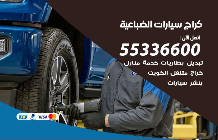 كراج سيارات الضباعية / 55336600 / كراج متنقل صيانة وتصليح سيارات