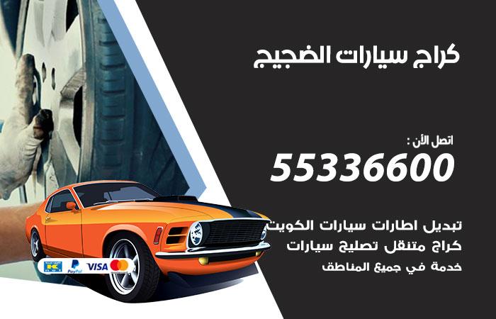 كراج سيارات الضجيج / 55336600 / كراج متنقل صيانة وتصليح سيارات