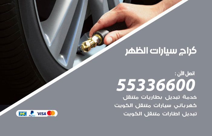 كراج سيارات الظهر / 55336600 / كراج متنقل صيانة وتصليح سيارات
