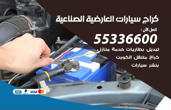 كراج متنقل  العارضية الصناعية / 55336600 / خدمة تصليح سيارات متنقلة العارضية الصناعية