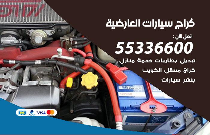 كراج سيارات العارضية / 55336600 / كراج متنقل صيانة وتصليح سيارات