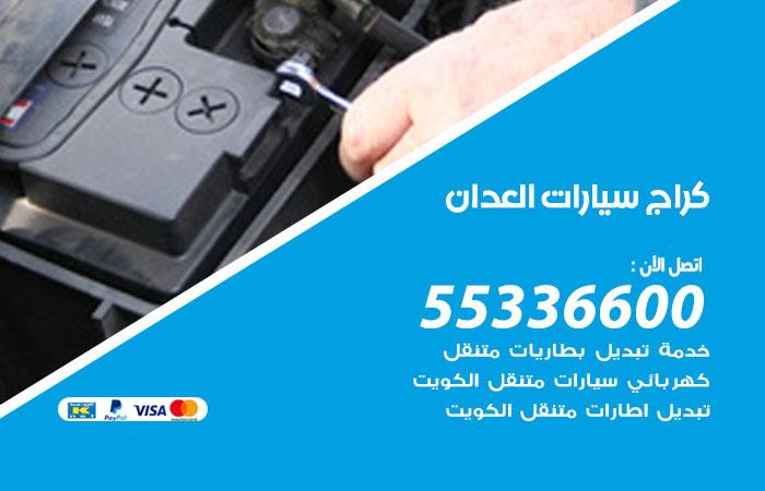 كراج سيارات العدان / 55336600 / كراج متنقل صيانة وتصليح سيارات