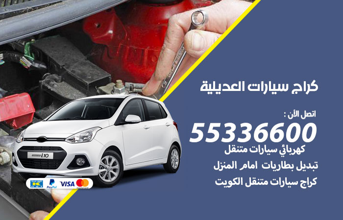 كراج سيارات العديلية / 55336600 / كراج متنقل صيانة وتصليح سيارات