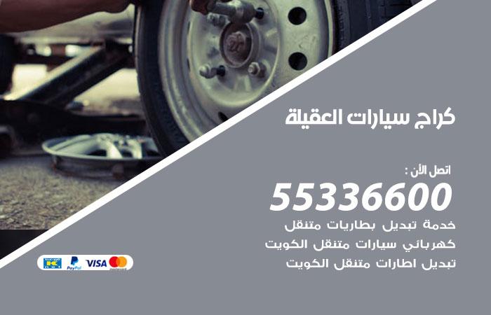 كراج سيارات العقيلة / 55336600 / كراج متنقل صيانة وتصليح سيارات