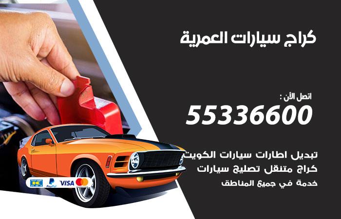 كراج سيارات العمرية / 55336600 / كراج متنقل صيانة وتصليح سيارات