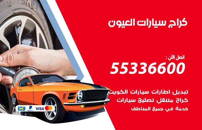 كراج سيارات العيون / 55336600 / كراج متنقل صيانة وتصليح سيارات