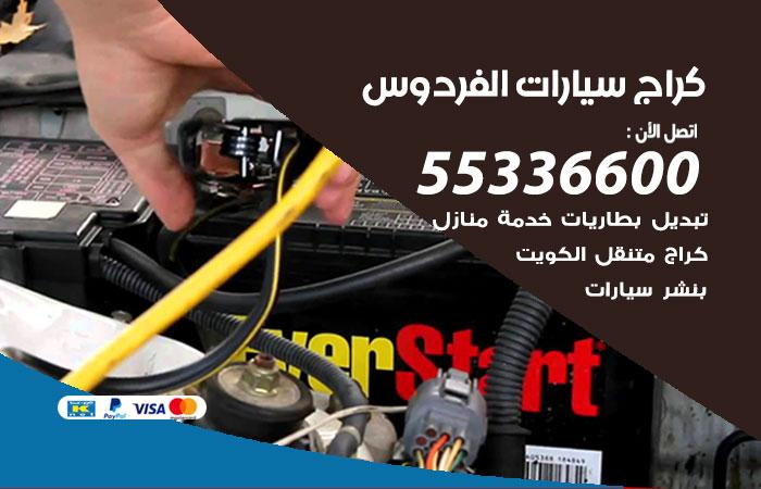 كراج سيارات الفردوس / 55336600 / كراج متنقل صيانة وتصليح سيارات