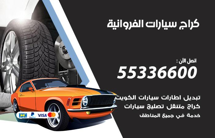 كراج سيارات الفروانية / 55336600 / كراج متنقل صيانة وتصليح سيارات