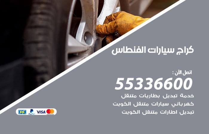 كراج سيارات الفنطاس / 55336600 / كراج متنقل صيانة وتصليح سيارات