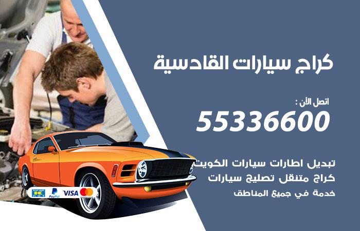 كراج سيارات القادسية / 55336600 / كراج متنقل صيانة وتصليح سيارات