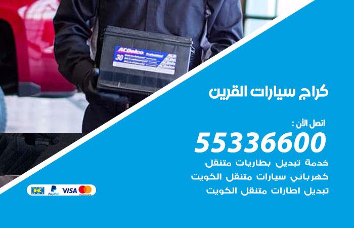 كراج سيارات القرين / 55336600 / كراج متنقل صيانة وتصليح سيارات