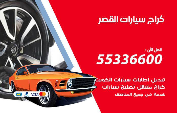 كراج سيارات القصر / 55336600 / كراج متنقل صيانة وتصليح سيارات