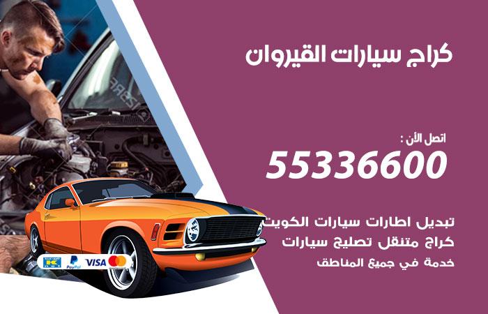 كراج سيارات القيروان / 55336600 / كراج متنقل صيانة وتصليح سيارات