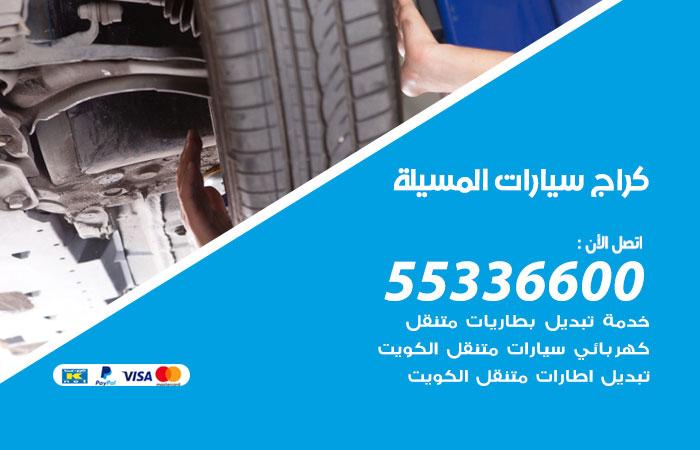كراج سيارات المسيلة / 55336600 / كراج متنقل صيانة وتصليح سيارات