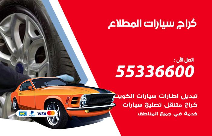 كراج سيارات المطلاع / 55336600 / كراج متنقل صيانة وتصليح سيارات