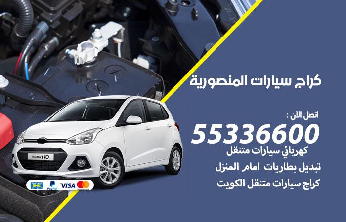 كراج سيارات المنصورية / 55336600 / كراج متنقل صيانة وتصليح سيارات
