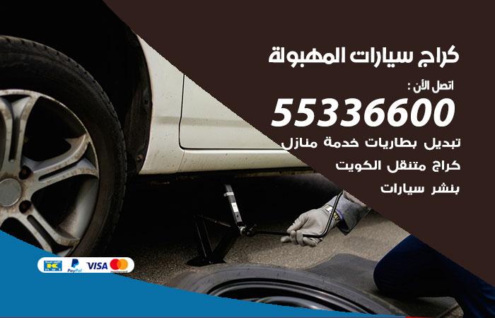 كراج سيارات المهبولة / 55336600 / كراج متنقل صيانة وتصليح سيارات