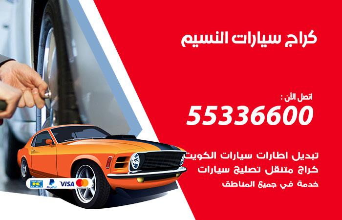 كراج سيارات النسيم / 55336600 / كراج متنقل صيانة وتصليح سيارات