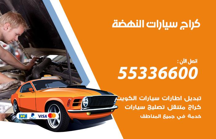 كراج سيارات النهضة / 55336600 / كراج متنقل صيانة وتصليح سيارات