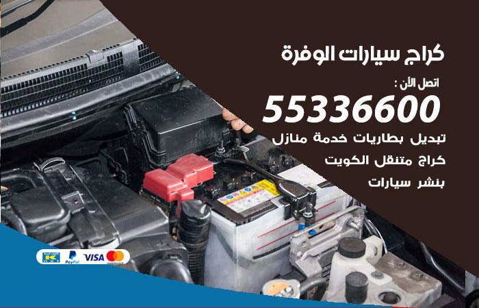 كراج متنقل الوفرة / 55336600 / خدمة تصليح سيارات متنقلة الوفرة