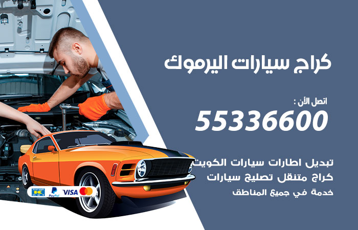 كراج سيارات اليرموك / 55336600 / كراج متنقل صيانة وتصليح سيارات