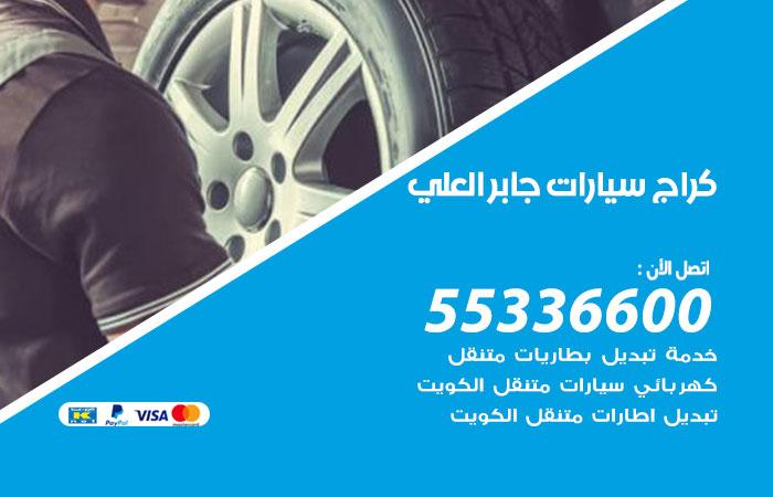 كراج سيارات جابر العلي / 55336600 / كراج متنقل صيانة وتصليح سيارات