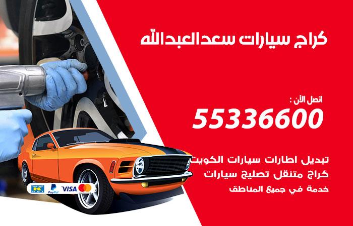 كراج سيارات سعدالعبدالله / 55336600 / كراج متنقل صيانة وتصليح سيارات