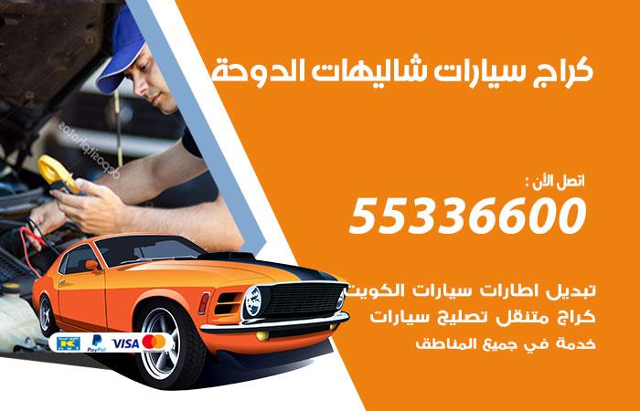 كراج سيارات شاليهات الدوحة / 55336600 / كراج متنقل صيانة وتصليح سيارات