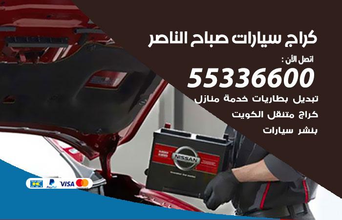 كراج متنقل صباح الناصر / 55336600 / خدمة تصليح سيارات متنقلة صباح الناصر
