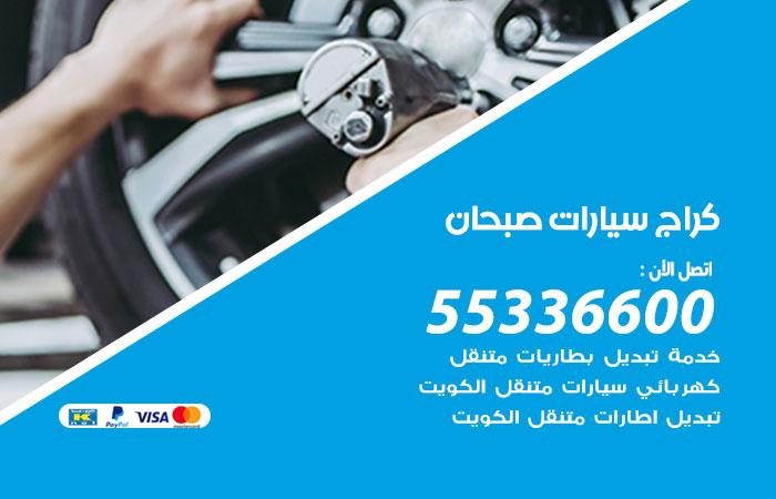 كراج سيارات صبحان / 55336600 / كراج متنقل صيانة وتصليح سيارات