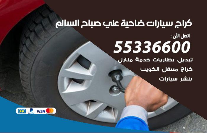 كراج متنقل ضاحية علي صباح السالم / 55336600 / خدمة تصليح سيارات متنقلة ضاحية علي صباح السالم