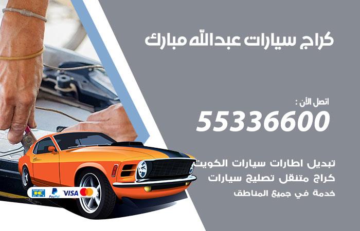 كراج متنقل عبد الله المبارك / 55336600 / خدمة تصليح سيارات متنقلة عبد الله المبارك