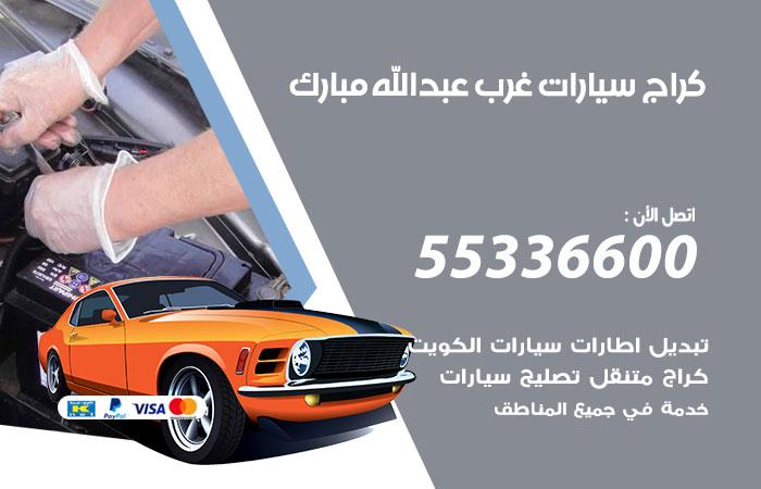 كراج متنقل غرب عبد الله المبارك / 55336600 / خدمة تصليح سيارات متنقلة غرب عبد الله المبارك