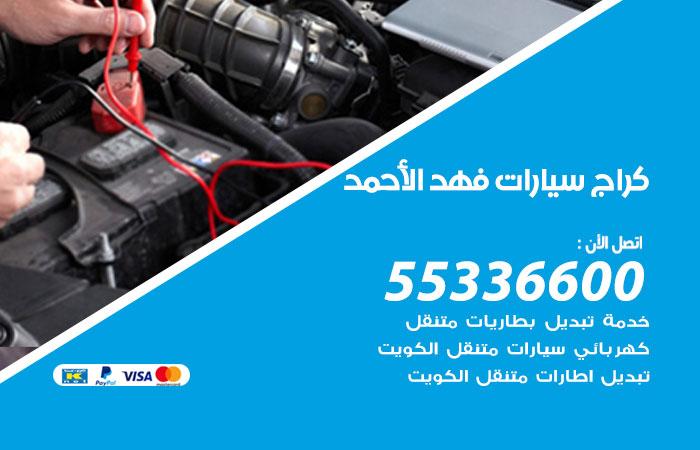 كراج سيارات فهد الأحمد / 55336600 / كراج متنقل صيانة وتصليح سيارات