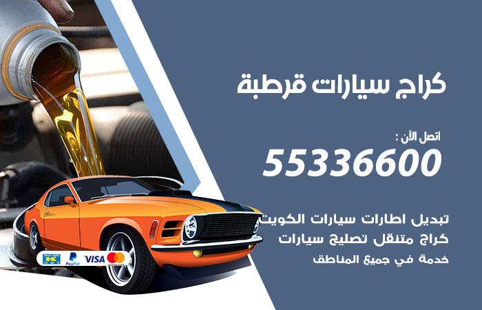 كراج سيارات قرطبة / 55336600 / كراج متنقل صيانة وتصليح سيارات