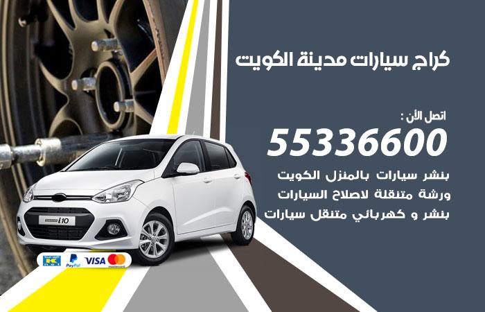 كراج سيارات مدينة الكويت / 55336600 / كراج متنقل صيانة وتصليح سيارات