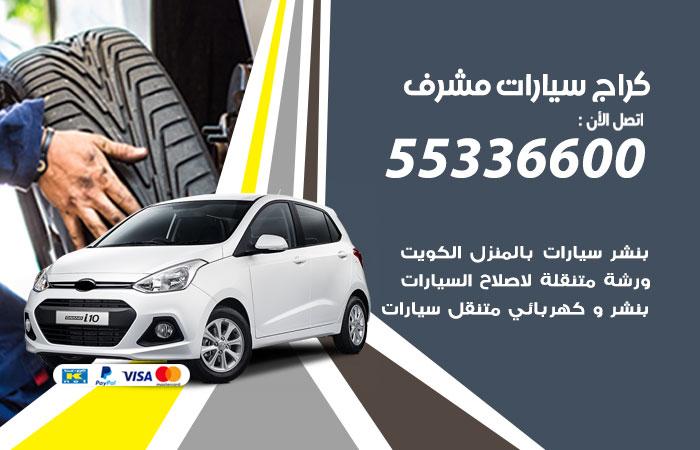 كراج سيارات مشرف / 55336600 / كراج متنقل صيانة وتصليح سيارات