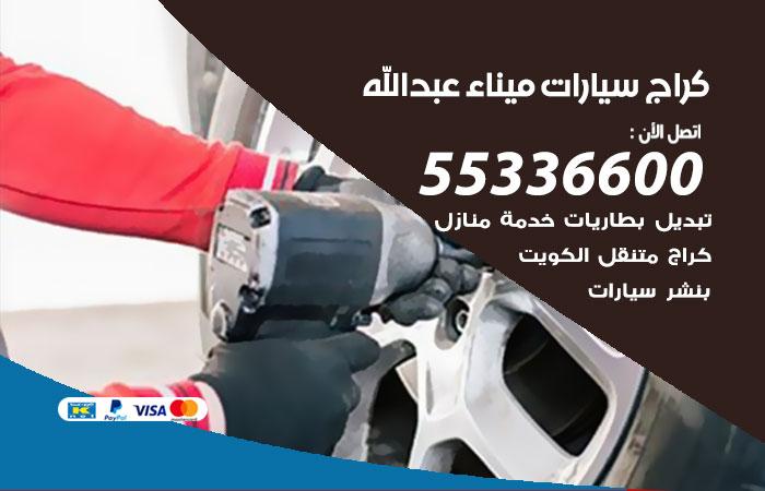 كراج متنقل ميناء عبد الله / 55336600 / خدمة تصليح سيارات متنقلة ميناء عبد الله