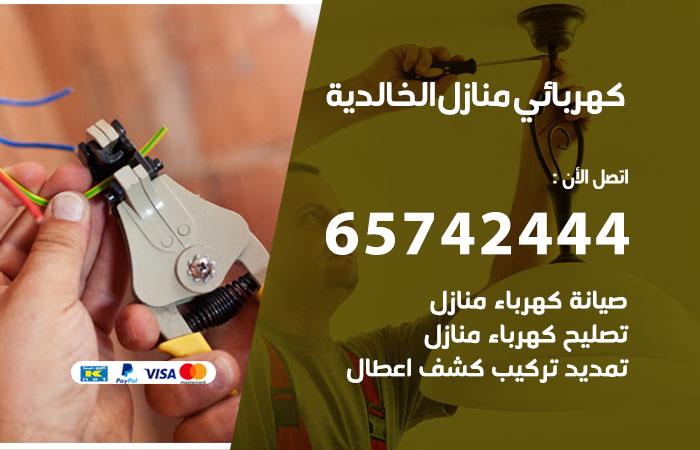 كهربائي منازل الخالدية / 65742444 / فني كهربائي منازل 24 ساعة