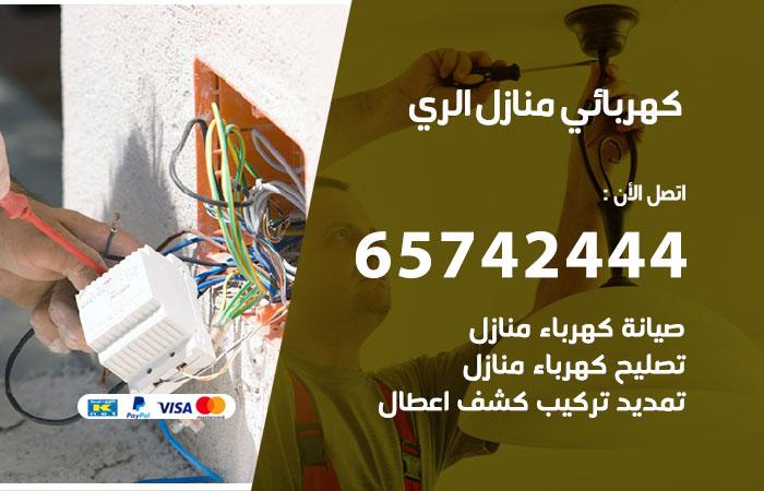 كهربائي منازل الري / 65742444 / فني كهربائي منازل 24 ساعة
