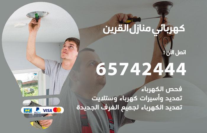 كهربائي منازل القرين / 65742444 / فني كهربائي منازل 24 ساعة