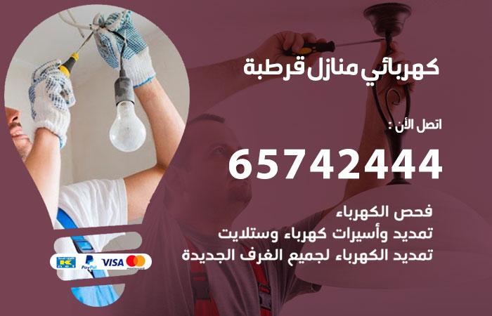 كهربائي منازل قرطبة / 65742444 / فني كهربائي منازل 24 ساعة