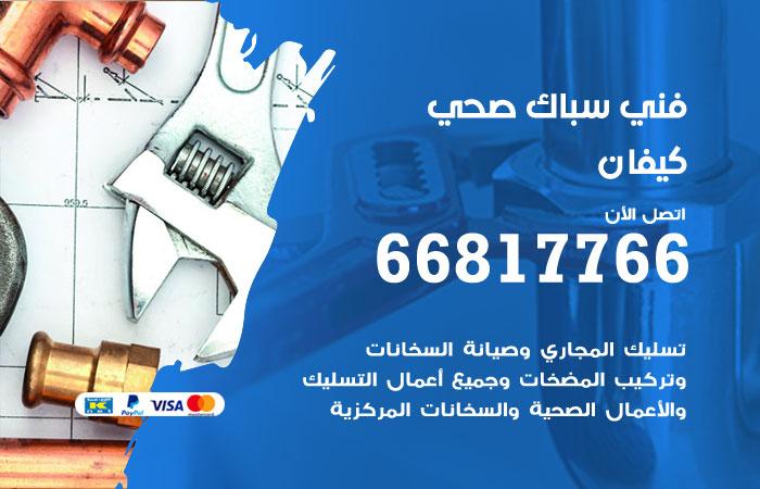 فني صحي سباك كيفان / 66817766 / معلم سباك صحي أدوات صحية كيفان