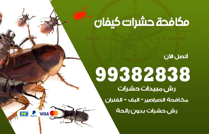 مكافحة حشرات كيفان / 99382838 / أفضل شركة مكافحة حشرات في كيفان