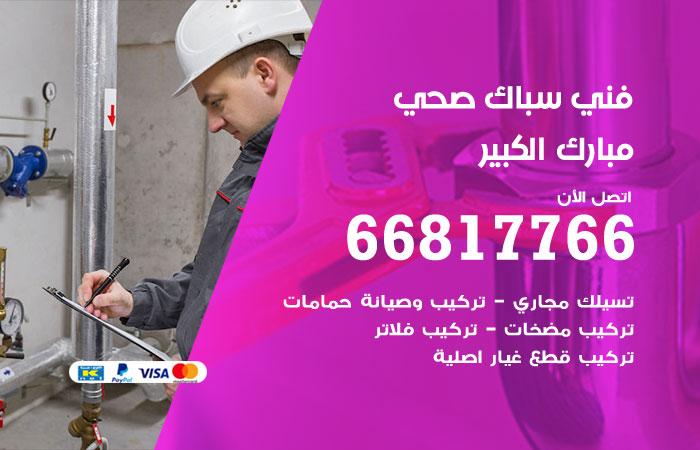 فني صحي سباك مبارك الكبير / 66817766 / معلم سباك صحي أدوات صحية مبارك الكبير