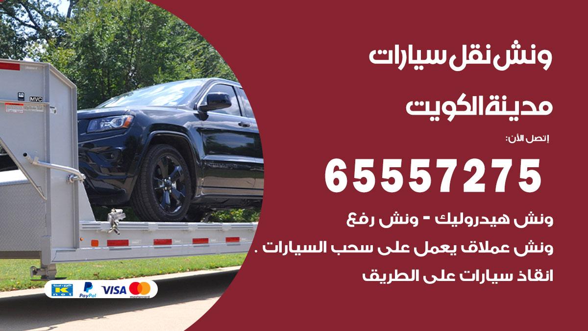 ونش الكويت / 65557275 / ونش كرين سطحة سحب نقل سيارات الكويت