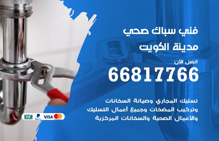 فني صحي سباك الروضة / 66817766 / معلم سباك صحي أدوات صحية الروضة