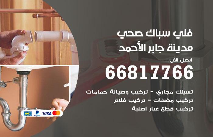 فني صحي سباك مدينة جابر الأحمد / 66817766 / معلم سباك صحي أدوات صحية مدينة جابر الأحمد
