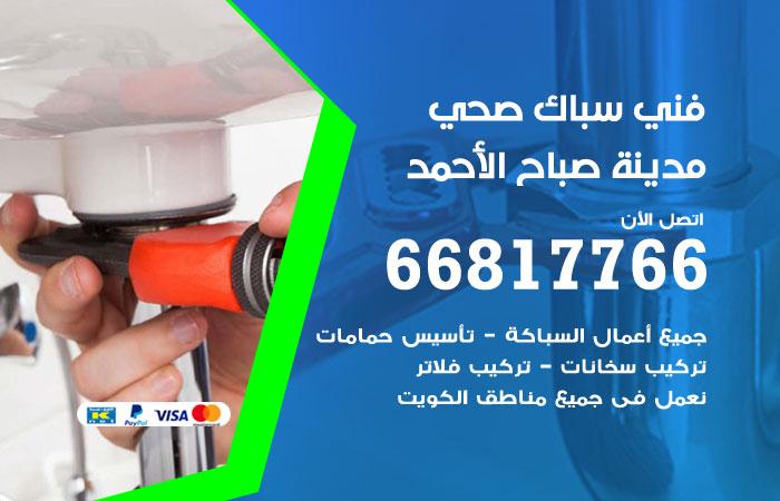 فني صحي سباك مدينة صباح الاحمد / 66817766 / معلم سباك صحي أدوات صحية مدينة صباح الاحمد
